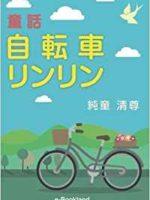 自転車リンリン