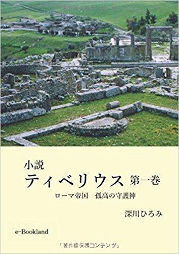 小説 ティベリウス (1)