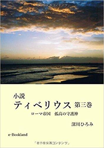 小説 ティベリウス (3)