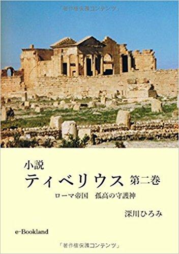 小説 ティベリウス (2)