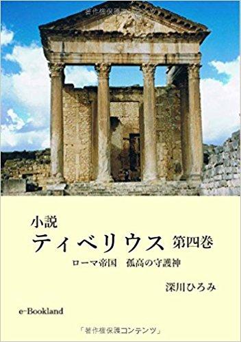 小説 ティベリウス (4)