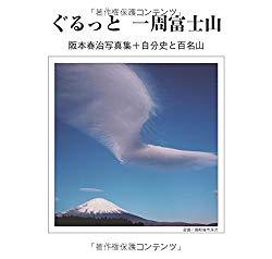 ぐるっと一周富士山: 阪本春治写真集+自分史と百名山