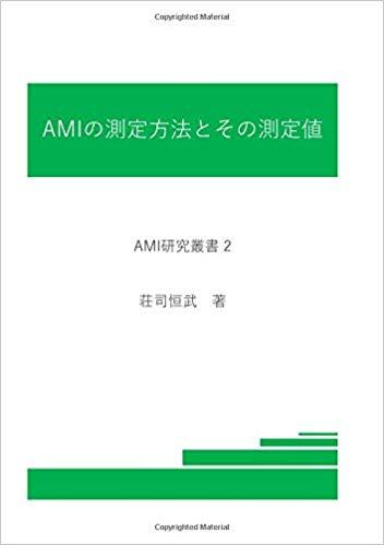 AMIの測定方法とその測定値