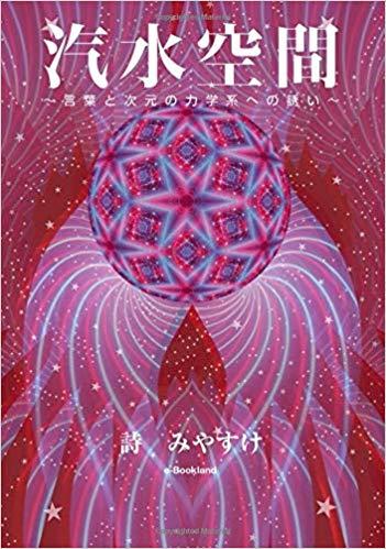 汽水空間: 言葉と次元の力学系へのお誘い